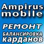 ampirus_Bez_R