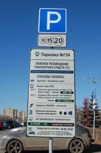 Правила парковки.